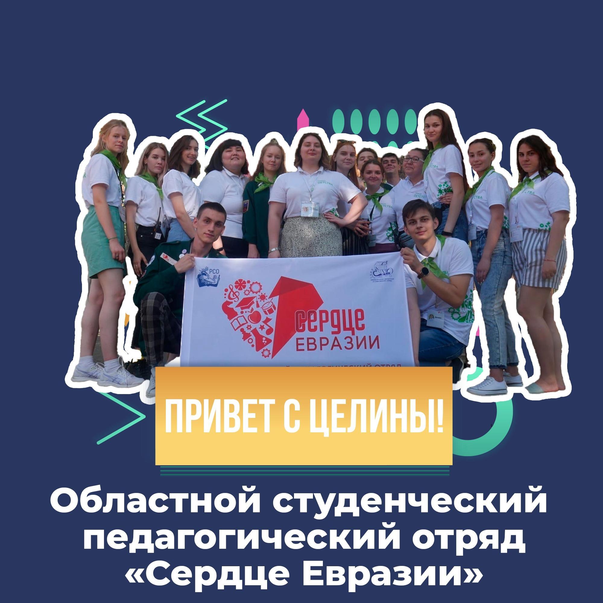 Привет с целины от ОСПО «Сердце Евразии»