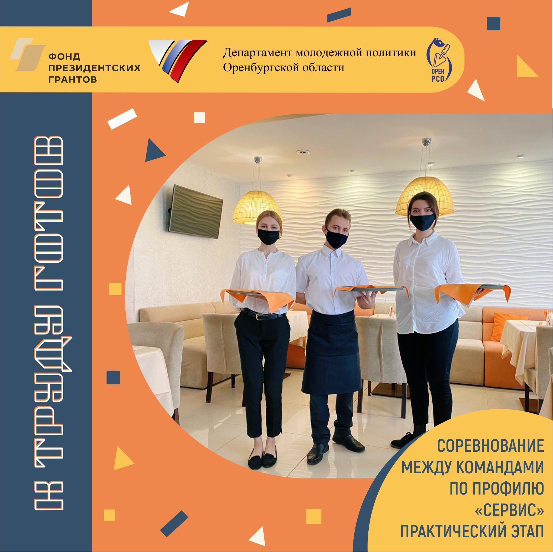 Провели практический этап соревнования студенческих команд «К труду готов» по профилю «Сервис»