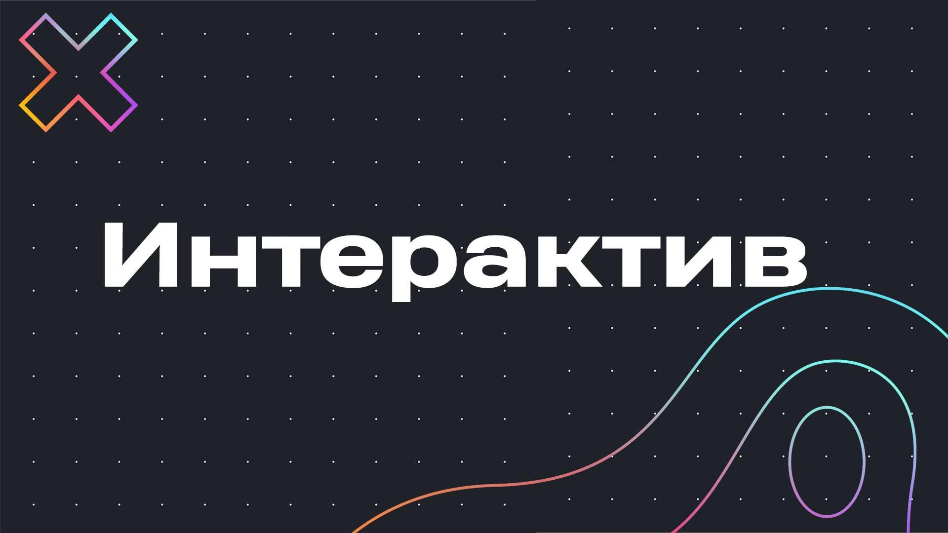 Победители интерактивов фестиваля профессионального развития