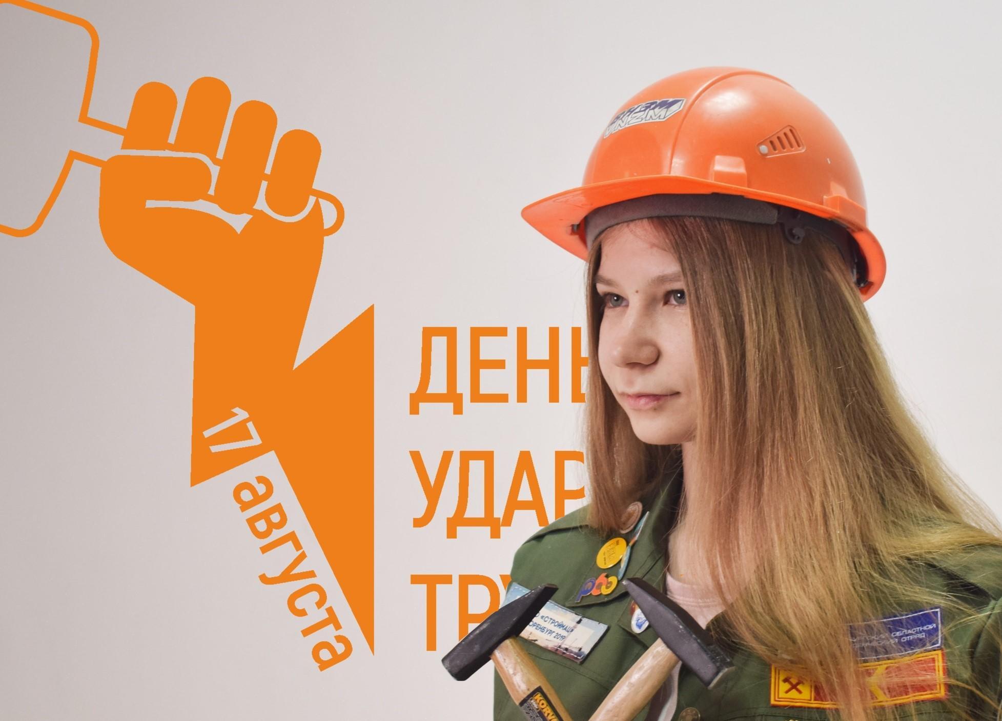 17 августа - день единых действий Всероссийской акции «День ударного труда»