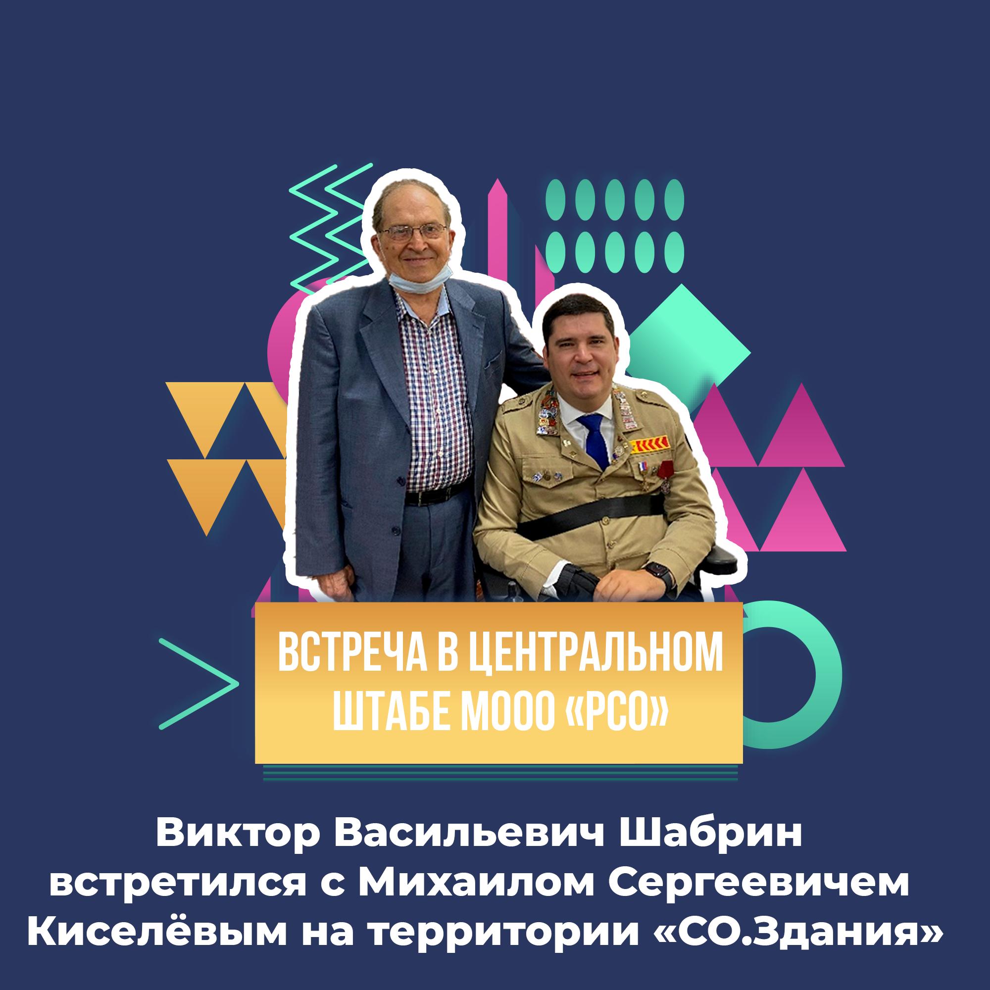 Встреча в центральном штабе