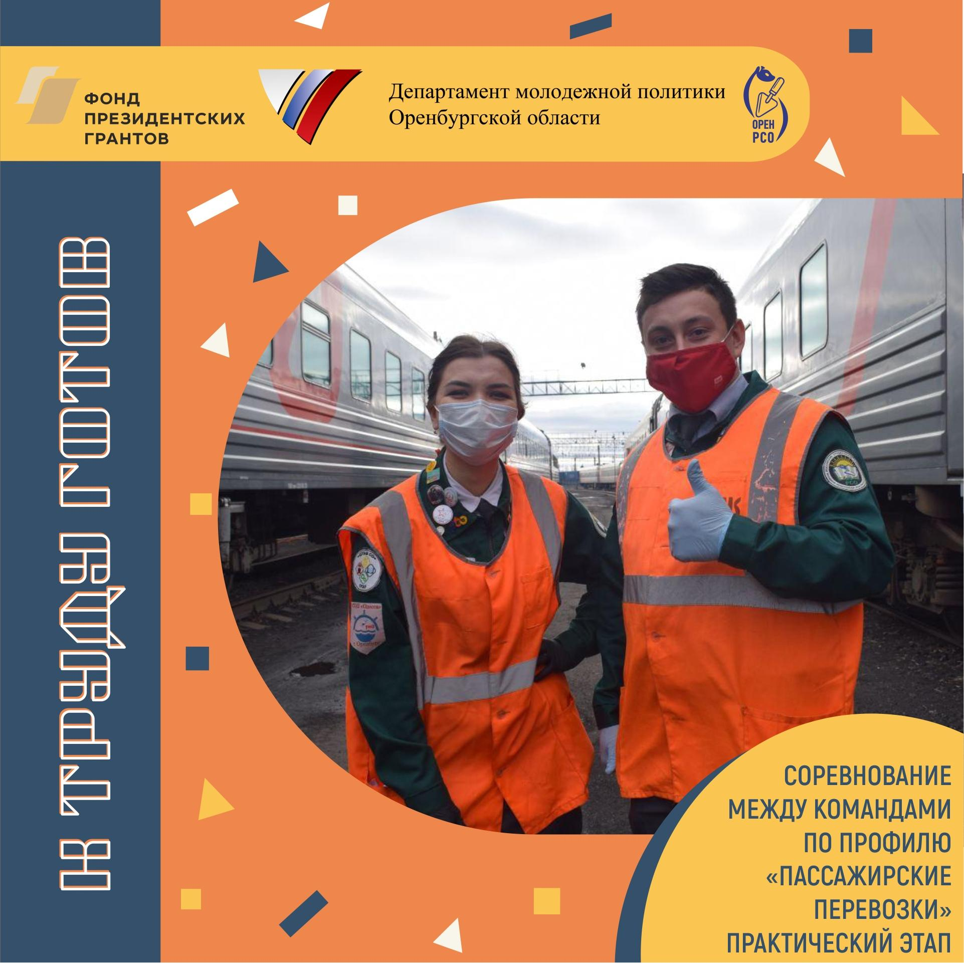 """Сегодня состоялся практический этап конкурса """"К труду готов"""" в резерве проводников города Оренбурга."""