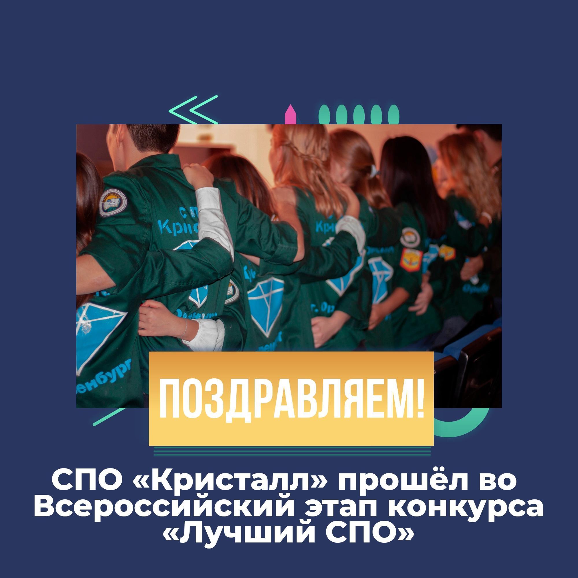 Педагогический отряд «Кристалл» участвует во Всероссийском конкурсе «Лучший СПО»