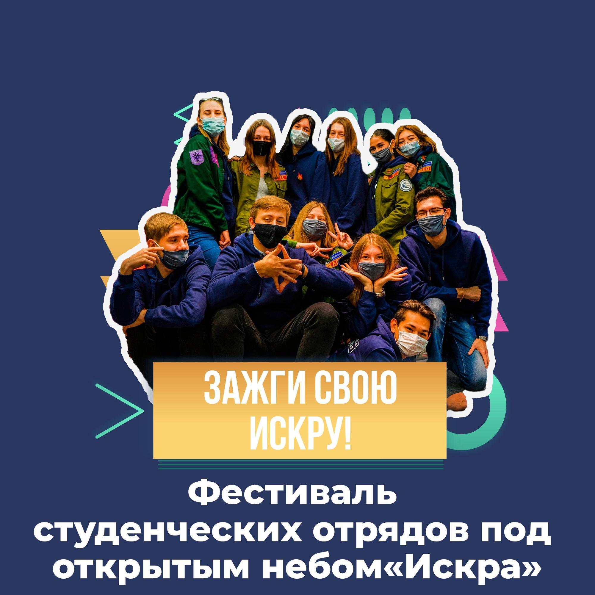 """Фестиваль студенческих отрядов под открытым небом """"Искра"""""""
