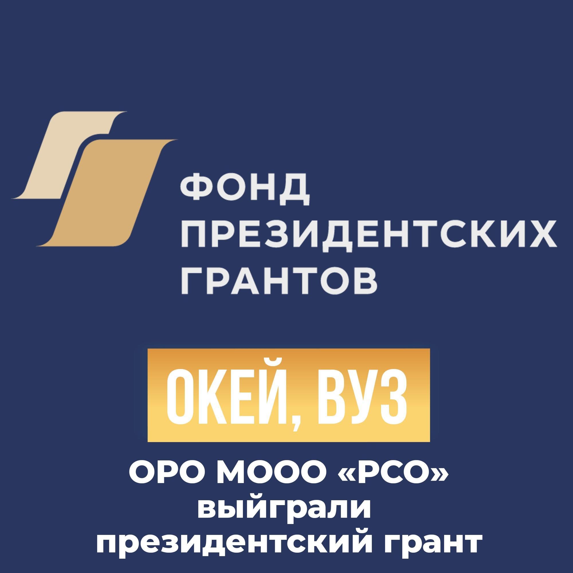 ОРО МООО «РСО» выйграло президентский грант