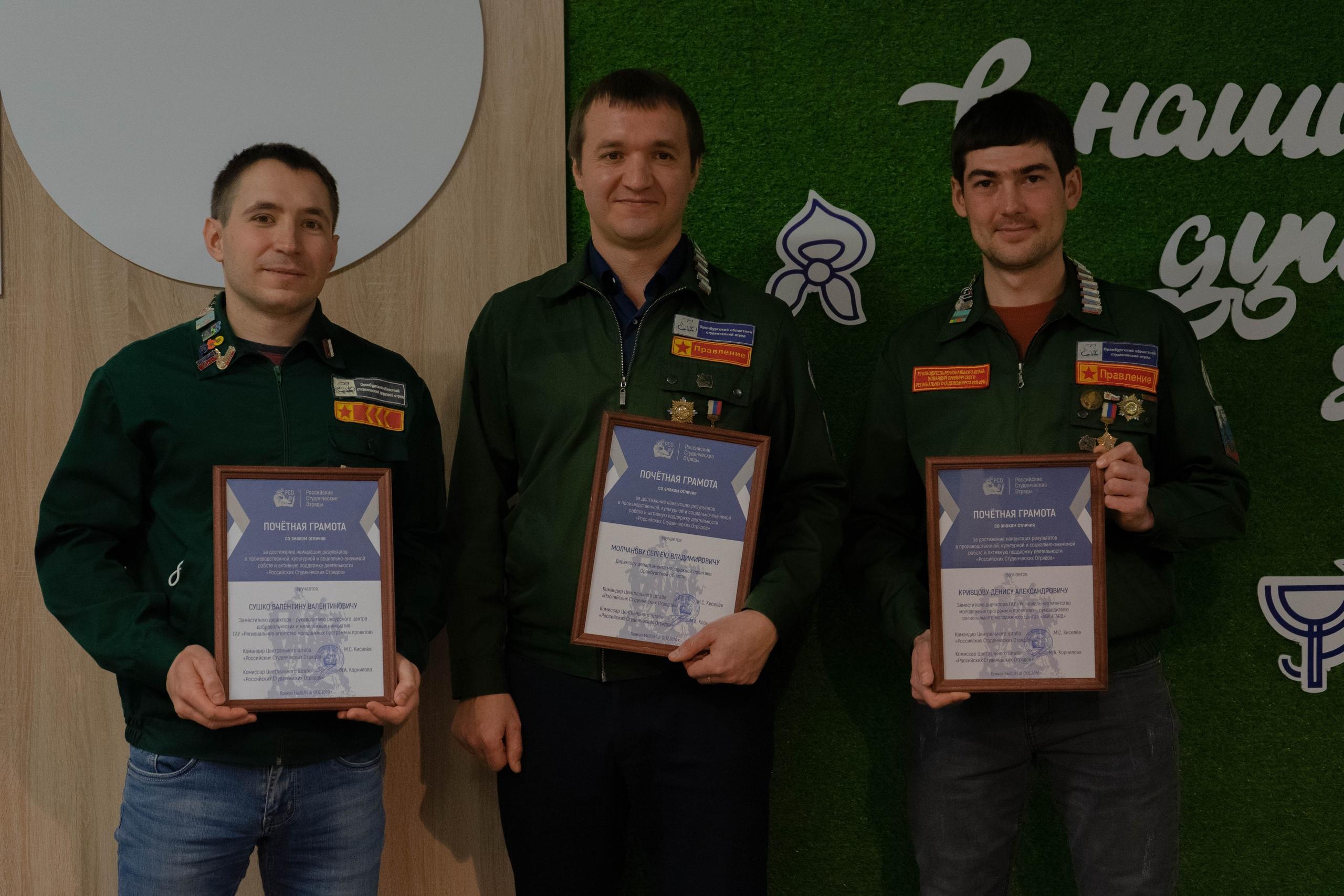 Представители студенческих отрядов Оренбуржья получили всероссийские награды
