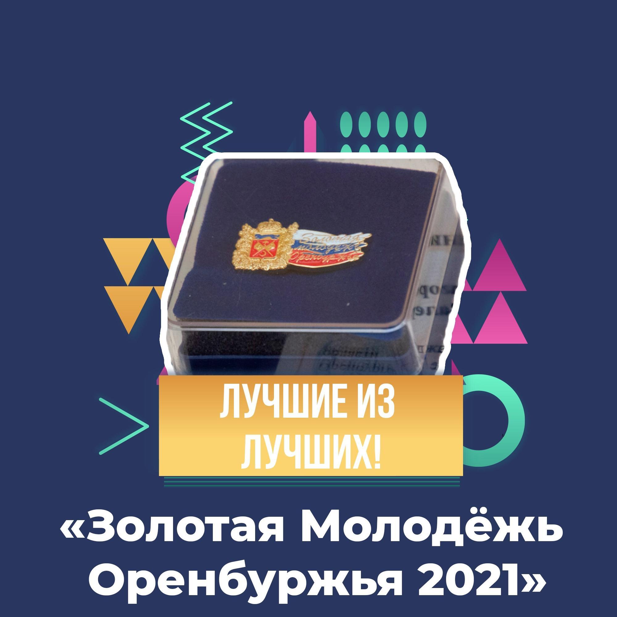 Итоги конкурса «Золотая Молодёжь Оренбуржья 2021»